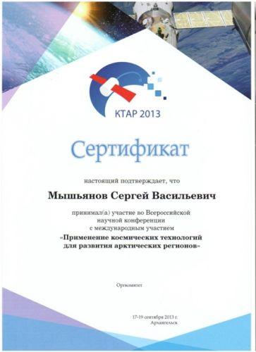 Сертификат Мышьянов С.В.