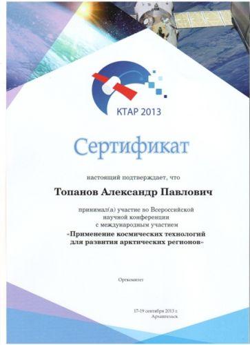 Сертификат Топанова А.П.