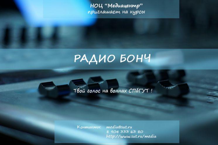 radio_r