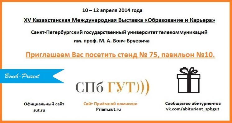 Приглашение от СПбГУТ