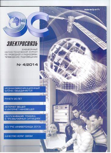 электросвязь (4-2014)