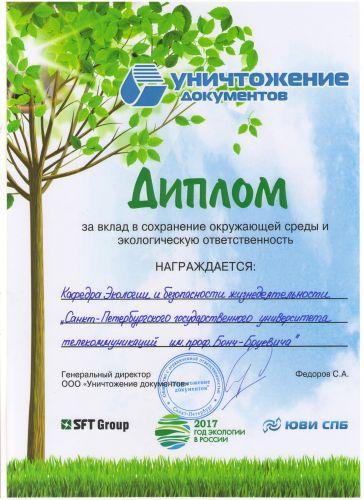 Кафедра ЭБЖД (1)