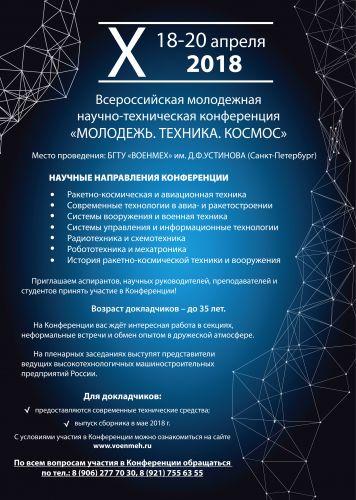 a_3_plakat_molodeg_tehnika_kosmos