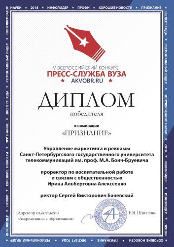 Diplom_SPbGUT_1