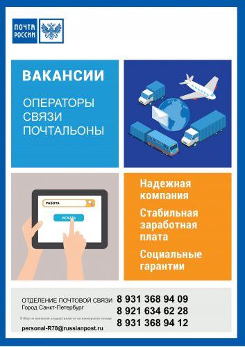 Почта России открывает вакансии для студентов b0c49bf7015