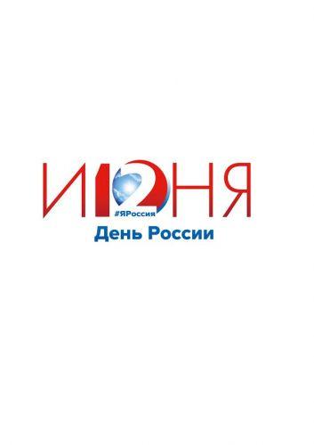 Логотип 12.06.2017