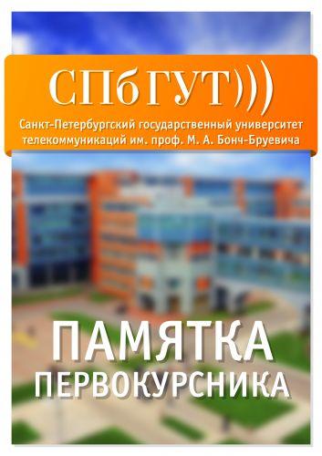 Pamyatka_pervokursnika_2017_1-01