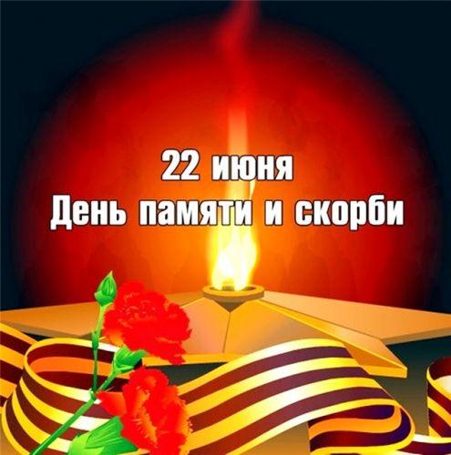 meropriyatiya-dlya-detey-posvyaschennye-dnyu-pamyati-i-skorbi-24972-large