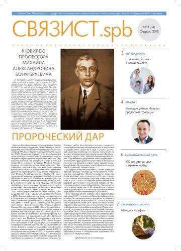 СВЯЗИСТ_114п-1