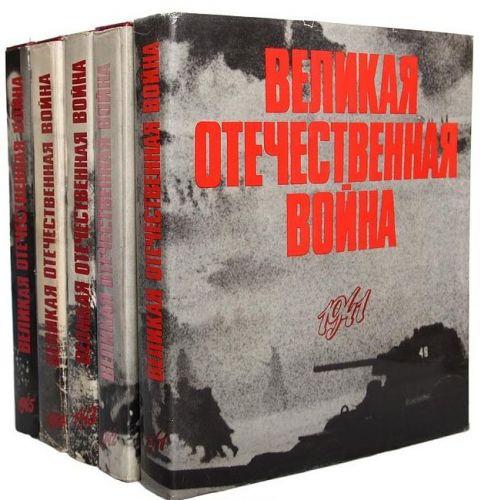 Документальные книги о Войне