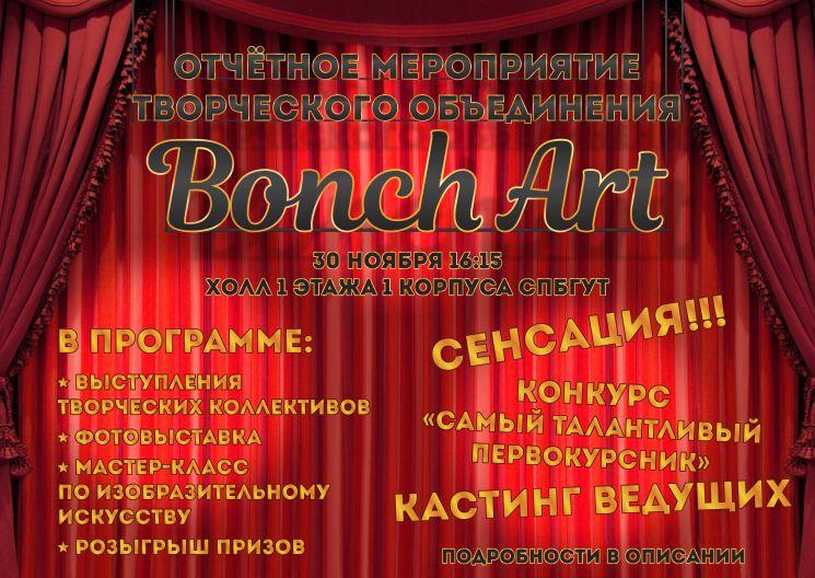 BonchArt_Afisha-01