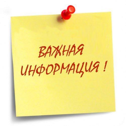 vazhnaya_info_0